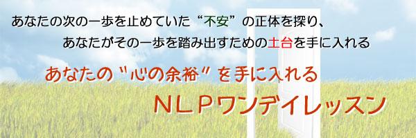 11/12(木)【東京平日開催】心の余裕を手に入れる-NLPワンデイレッスン