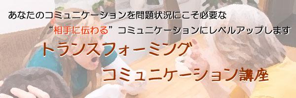 """1/15(木)午後 """"伝わらない相手""""へのコミュニケーション技術「トランスフォーミング・コミュニケーション」体験会"""