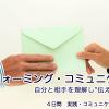 【日程変更】11/26(土)〜トランスフォーミングコミュニケーション4日コース