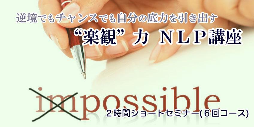 """12/21(水)夜 開催 """"楽観力""""NLP講座2「モチベーションに効く自分への説明""""力""""」"""