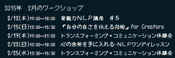 2月後半のNLP/コミュニケーションワークショップのご紹介