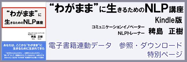 """12月5日(土)ー""""わがまま""""に生きるためのNLP講座 別冊リリースします。"""