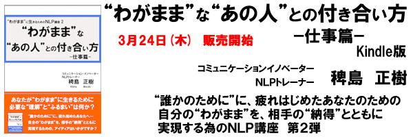 """3月24日(木) """"わがまま""""に生きるためのNLP講座第2弾 Kindle電子出版にて販売開始します。"""
