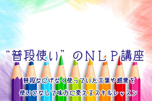 10/18(火)夜 普段使いのNLP「資源と繋がる…ラポール」