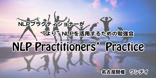 11月4日(土)名古屋開催 Practitioners'Practice 申込