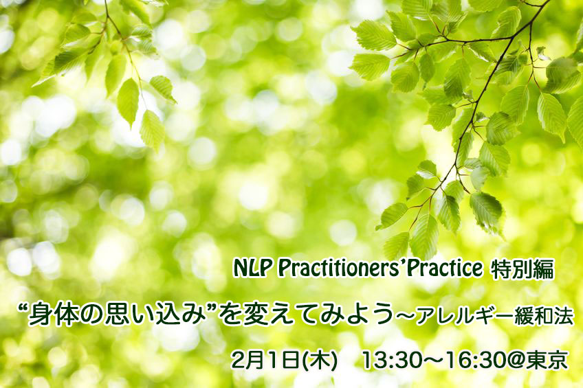 2月 1日(木)「身体の思い込みを変えてみよう〜アレルギー緩和法」@東京