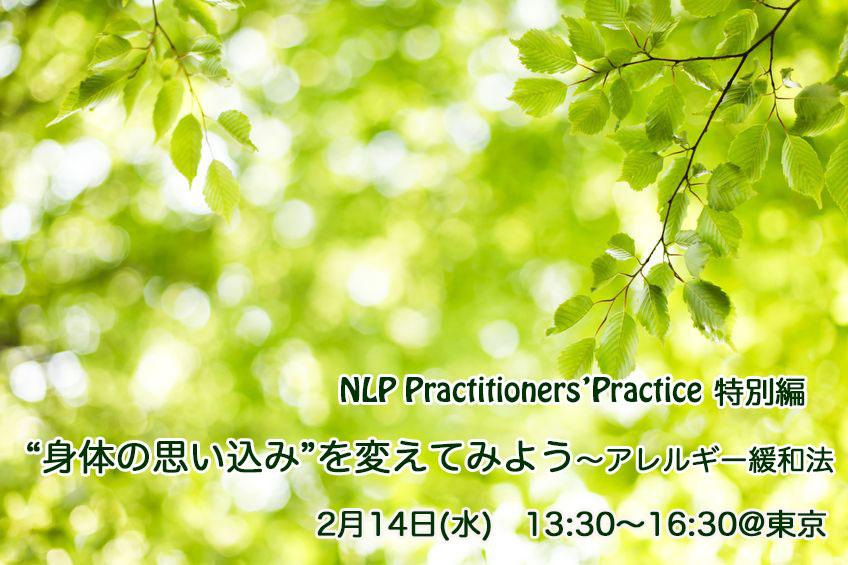 2月 14日(水)「身体の思い込みを変えてみよう〜アレルギー緩和法」@東京