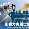 9/21(土)〜 現場を変える 影響力実践士講座